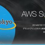 AWSSummit 2014 基調講演 速記メモ
