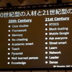 AWS Summit Tokyo 2015 大前研一 2035年、その時デベロッパーはどう生きるか